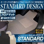 トヨタ プロボックス サクシード フロアマット カーマット 平成14年7月〜平成24年4月 2WD/バン 全席1台分