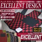 トヨタ プロボックス サクシード フロアマット カーマット 平成14年7月〜平成24年4月 4WD