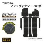トヨタ ノア ヴォクシー 80系 ゴムマット ラバーマット 平成26年1月〜 全席1台分