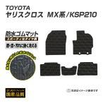 トヨタ 新型 ヤリスクロス 10系 15系 ゴムマット 防水 マット 令和2年8月〜 全席1台分