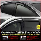 トヨタ ノア ヴォクシー エスクァイア サイド ドアバイザー ZRR/ZWR80/85W/G ワイド