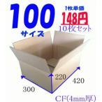 梱包ダンボール CP-2(段ボール10枚セット)420×300×220 まとめ買い30%OFF特別価格【3セット(30枚)以上購入のみ】