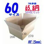 ※枠版印刷対象品 60サイズ ダンボール A(段ボール40枚セット) 引っ越し 宅配 段ボール ダンボール箱 引越し 引越し用 通販 最安値 日本製