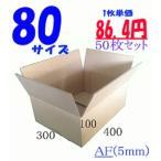 ※枠版印刷対象外 80サイズ ダンボールB(段ボール40枚セット)400×300×100引っ越し 宅配 段ボール ダンボール箱 引越し 引越し用 通販 最安値 日本製