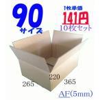 サイズ小(10枚セット) 365×265×220 引っ越し 宅配 段ボール ダンボール箱 引越し 引越し用 通販 最安値 日本製