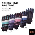 スキー グローブ キッズ ジュニア 子供用 グローブ 冬用 手袋 スノーボード KID'S 防寒 雪遊び straight jump(ストレートジャンプ) 1680