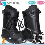 スノーボード ブーツ メンズ レディース スノボー 靴紐タイプ 17-18 SPOON スプーン MAGIC 超軽量 やわらかい ソフトフレックス 黒 ブラック 22.5cm〜29cm