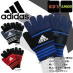 adidas(アディダス) ボーイズ 手袋 子供用 グローブ 5本指 キッズ ジュニア 子ども 防寒 のびのび ニットグローブ 通学 スポーツに! こども 男の子 男児