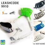 ボディボード リーシュコード ボディーボード リーシュ 絡まないコイルタイプ COSMIC SURF コスミックサーフ CS-9910 プラグ付き 腕 手首両用 コード
