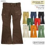スノーボード ウェア メンズ レディース パンツ 下 crossover クロスオーバー chronos pants CSW8501 無地 細身