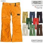 ショッピングスノボ スノーボード ウェア メンズ レディース パンツ 下 crossover クロスオーバー atlas pants CSW8503  無地 ストレート