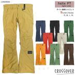 スノーボード ウェア メンズ レディース パンツ 下 crossover クロスオーバー helix pants CSW8506  無地 スリム 細身