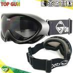 スノーボード スキー ゴーグル メンズ レディース スノーゴーグル DEES(ディース) TOP GUN ミラー加工 くもり止め ダブルレンズ 球面レンズ ユニセックス 黒