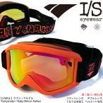 スノーボード スキー スノー ゴーグル メンズ レディース スノボ ミラー くもり止め フラット ダブルレンズ IS EYEWEAR アイエス アイウェアー STAPLE オレンジ