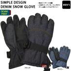 スノーボード グローブ メンズ スノーグローブ デニム プリント 防水インナー内臓 スノー スキー スノボ 防寒 手袋 LOVS JN-10