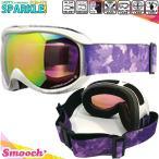 スノーボード スキー ゴーグル レディース スノーゴーグル Smooch(スムーチ) SPARKLE! ミラー加工 くもり止め ダブルレンズ 球面レンズ メンズ ユニセックス 白