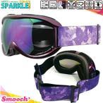 スノーボード スキー ゴーグル レディース スノーゴーグル Smooch(スムーチ) SPARKLE! ミラー加工 くもり止め ダブルレンズ 球面レンズ メンズ ユニセックス 紫