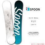 スノーボード 板 レディース 単品  SPOON スプーン FLY スノボー 初心者でも簡単 イージー キャンバー ボード ホワイト 大人 可愛い おしゃれ ブランド