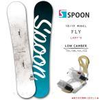 スノーボード 板 レディース 2点 セット スノボー ビンディング SPOON スプーン FLY 初心者 イージー キャンバー ボード 軽量 大人 カワイイ ソフトフレックス