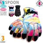 スキー スノーボード グローブ メンズ レディース スノボ 防水 スノーグローブ 手袋 SPOON スプーン オールラウンド ロング丈 中綿 プリント 柄
