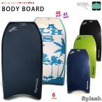 メンズ ボディボード ボディーボード 40インチ 41インチ/ COSMIC SURF コスミックサーフ SPLASH-M /初心者 [リーシュと同時購入で取付無料]