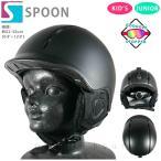 ヘルメット 子供用 スキー スノーボード 自転車 キッズ ジュニア 軽量 おしゃれ 頭部 プロテクター 男の子 女の子 SPOON スプーン サイズ調節 スノーヘルメット