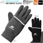 メンズ 防寒 グローブ スマホ対応 ポケット付 カジュアル 手袋 AIRスウェット 自転車 ウォーキング ストレッチ グローブ ATHLETE WORLD アスリート ワールド