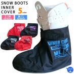 送料無料 スキー スノーボード ブーツ 濡れない 防水 インナーブーツ カバー メンズ レディース 水の侵入を防ぐ しみない 靴 ボード 便利グッズ 23cm〜29cm