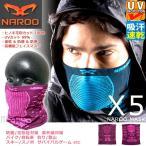 送料無料 フェイスマスク メンズ レディース UV ネックウォーマー NAROO MASK ナルーマスク 速乾 花粉症 バイク サバゲー 釣り スノーボード スキー U-NAR-X5