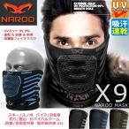 送料無料 フェイスマスク メンズ レディース UV ネックウォーマー NAROO MASK ナルーマスク 速乾 防寒 スノーボード スキー バイク サバゲー 釣り NAR-X9-A