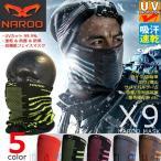 送料無料 フェイスマスク メンズ レディース UVカット ネックウォーマー NAROO MASK ナルーマスク 速乾 防寒 スノーボード スキー スポーツ 釣り 登山 NAR-X9-B