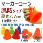 風防 マーカーコーン ミニ カラーコーン シリコン フィールドフォース ドローン サッカー マーカー 10個セット 橙色 緑色 黄色 青色 赤色 5色