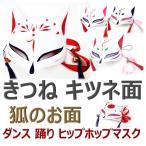 XPデザイン  きつね キツネ面 狐のお面 猫 半面 お面 仮面 ダンス 踊り ヒップホップ マスク 演劇 仮装  あかね 紅