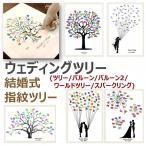 ウェディングツリー 結婚式 指紋ツリー 拇印 署名 アート ゲストブック ウェルカムボード A3サイズ バルーン ツリー