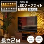 LED テープライト USB 間接照明 2m 電球色 昼光色 室内 車