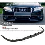 Audi (アウディ)  A4 S-line / S4 B7/8E/8H 2005-2008 フロントリップスポイラー スプリッター