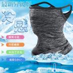 最新昇級版 冷感マスク 洗えるマスク 夏マスク スポーツマスク  接触冷感 吸汗速乾  ネックガード フェイスカバー マスク夏