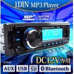 予約販売 6月末入荷予定 1DIN カーオーディオプレーヤー MP3プレーヤー Bluetooth ブルートゥース USBメモリ SDカード AUX DC12V 送料無 616AF