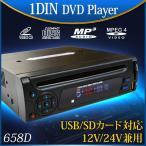 車載 1DIN DVDプレーヤー CPRM対応 12V/24V対応 USB/SD/DVD/CD/FM 送料無料 658D