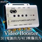 分配器 3口電源+4口映像分配器 パワービデオブースター 送料無 914VP