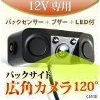 バックカメラ 後付け バックセンサー Wセンサー Wレーダー ブザー付 LEDライト パーキングセンサー 広角 170度 明るい 送料無 C893B