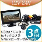 オンダッシュモニター4.3インチ シガーケーブル バックカメラ シガーセット 簡単取付 小型カメラ トラックにも 12V 24V 兼用  送料無 D430BC858BPL007