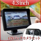 4.3インチ オンダッシュモニター バックカメラセット 12V専用 Wセンサーブザー付 送無 D430BC893B