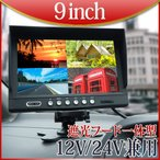 ショッピングDS 送料無料 12V-24V兼用 9インチ高画質遮光式 4画面分割 タッチボタン オンダッシュモニター  DS940T