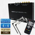 送料無料 4×4フルセグチューナー 車載地上デジチューナー HDMI対応 ワンセグ自動切換 DT4100