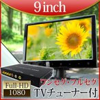 フルセグチューナー + 9インチ オンダッシュモニター セット 小型地デジ 4×4 HDMIケーブルプレゼント中 送料無 DT91TH990BDT4100