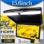 送料無料 12V-24V兼用 フリップダウンモニター 15.6インチ  フルHD 高画質1920×1080 HDMI端子  USB SD 3色選択可  F1561