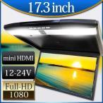 ショッピング薄型 超薄型 超高画質フルHD フリップダウンモニター17.3インチワイドスクリーン HDMI端子/USB端子/マイクロSDスロット付 送無 F1731BH