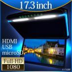 高画質17.3インチデジタルフリップダウンモニター12V-24V兼用 LEDバックライト液晶 HDMI MicroSD対応 FMトランスミッター機能F1732BH