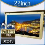 送料無料 電動開閉型 22インチ大型フリップダウンモニター 24V専用 バス用 デジタル液晶パネル フルハイビジョン リモコン付 F2201YH